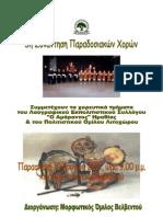 αφίσα συνάντησης χορευτικών 2011