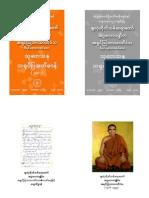 Thu+Pya Dictionary(2007-Nov)