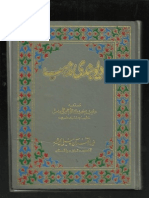 Deobandi Mazhab Part 1    -- Encyclopedia of Deoband