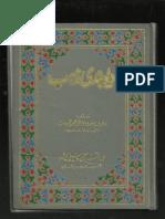Deobandi Mazhab Part 1    -- Encyclopedia of Deoband