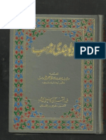 Deobandi Mazhab Part 3   Encyclopedia of Deoband