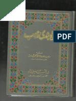 Deobandi Mazhab Part 4    Encyclopedia of Deoband
