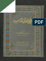 Deobandi Mazhab Part 5    --Encyclopedia of Deoband