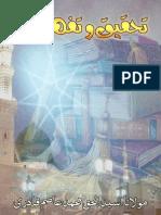 Tahqiq   o  Tafheem       Research and Understanding