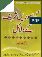 Giarwheen Shareef k Dalael  --Auliya Allah,sufi,saint, Spiritual teaching