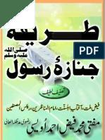 Tareeqa Janaza e Rasul