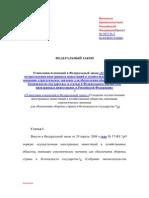 SSL Amendments - Changes 1st to 2nd Reading