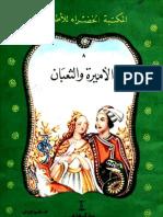 08 الأميرة و الثعبان المكتبة الخضراء للاطفال