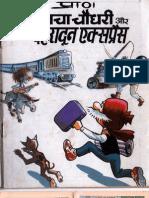 Chacha Chaudhary Dehradun Express31
