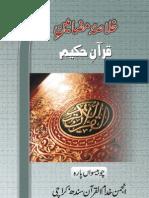 Khulasa Mazameen-e-Qur'aan Para 24