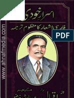 Asrar_e_Khudi__Urdu_Manzoom_Ta