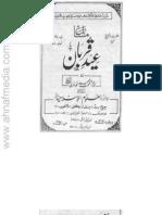 Eid e Qurban by Sheikh Muhamma