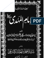 Al Imam Al Mehdi by Sheikh Muh
