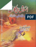 Islami Bankari Aik Haqeeqat Pa