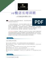 何毅明店长培训内容描述和课程大纲(详细2)