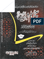 Muslim Sharif In Hindi Pdf