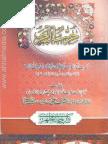 Hizb Ul Bahr by Sheikh Haji Im