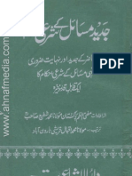 Jadeed_Masail_Shari_Ahkam_By_S