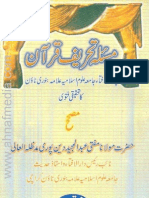 Masala Tehreef e Quran by SHEI