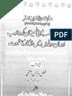 Quma_Aur_Jalsa_Main_Itminan_Ka