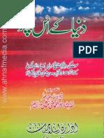 Dunya K Us Par by Sheikh Mufti