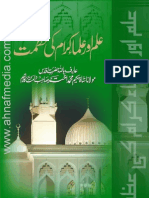 Ilm_Aur_Ulama_e_Karaam_Ki_Azma