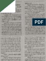 Khine Shwe War