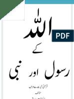 Allah Kay Rasool Aur Nabi