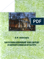 Ponomarev N.F. Communicative Management and Corporate Culture