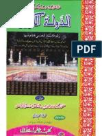Asma-ul-Husna-Urdu