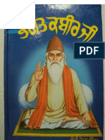 Bhagat Kabir Ji Steek-fromgurmatveechar.com