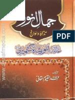 Jamal e Anwar by Sheikh Abdul