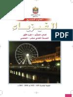 11 Physics Teacher Book .1