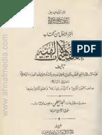 Al-Tafheemat_al-Ilahiyya-1