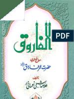 Al_Farooq__RA__By_ALLAMA_SHIBL