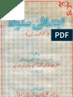 Ibtidai-Suluk-Urdu