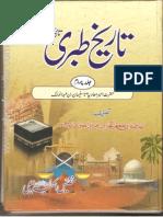 Tareekh_e_Tabri_4_of_7