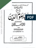 Ihya Ul Uloom Ud Deen Vol 3 by Imam Ghazali r A