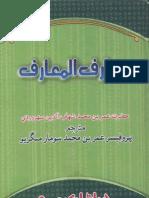 Awarif-ul-Ma'arif Sindhi translation