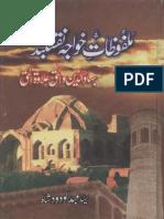Malfuzat Hazrat Shah Bahauddin Naqshband (Urdu)