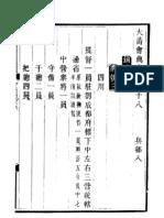康熙朝《钦定大清会典》卷 088-162