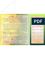 INVITING BROTHERS OF OUR NATION in Urdu