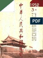 中华人民共和国日史+1952年