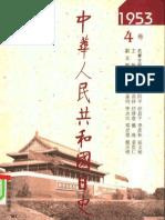 中华人民共和国日史+1953年