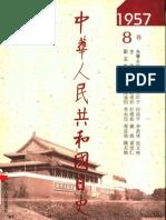 中华人民共和国日史+1957年
