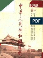 中华人民共和国日史+1958年
