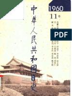 中华人民共和国日史+1960年