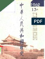 中华人民共和国日史+1962年