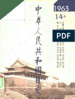 中华人民共和国日史+1963年
