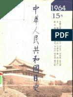 中华人民共和国日史+1964年